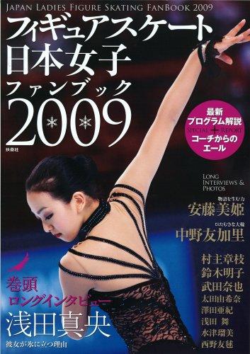 フィギュアスケート 日本女子ファンブック2009