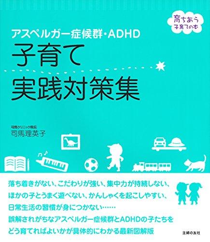 アスペルガー症候群・ADHD 子育て実践対策集 (育ちあう子育ての本)