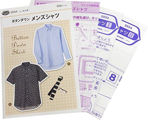プランニング SunPlanning 型紙 パターン フィットパターンサン ボタンダウン メンズシャツ 5554