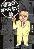 極道のすべらない話 (宝島SUGOI文庫 A な 1-4)