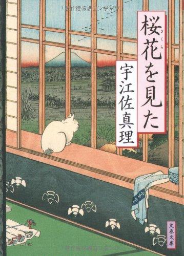 桜花を見た (文春文庫)