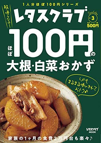 レタスクラブ Special edition ほぼ100円の大根・白菜おかず (レタスクラブムック)