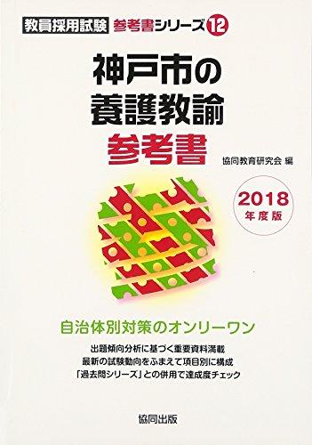 神戸市の養護教諭参考書 2018年度版 (教員採用試験「参考書」シリーズ)