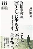 サンクチュアリ出版 野中 根太郎 真田幸村の凛とした生き方 −志と知恵と仲間力−の画像