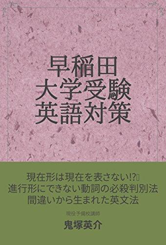 早稲田大学受験英語対策
