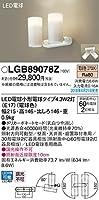 パナソニック(Panasonic) スポットライト LGB89078Z 30形2灯相当 乳白つや消し