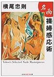 名画裸婦感応術 (知恵の森文庫)