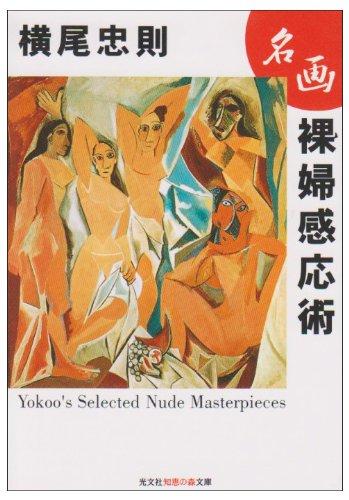 名画裸婦感応術 (知恵の森文庫)の詳細を見る
