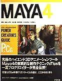 Maya4パワー・クリエイターズ・ガイド