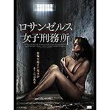ロサンゼルス女子刑務所(字幕版)