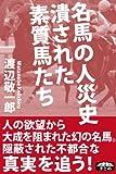名馬の人災史 潰された素質馬たち (クラップ・まとめ文庫)