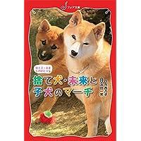 文庫 捨て犬・未来ものがたり 捨て犬・未来と子犬のマーチ (フォア文庫)
