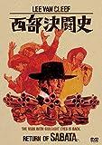 西部決闘史[DVD]