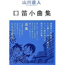 口笛小曲集 (ビームコミックス)