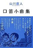 口笛小曲集<口笛小曲集> (ビームコミックス)
