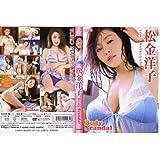 松金洋子 Body Scandal-ボディスキャンダル- [DVD]