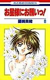 お星様にお願いっ! 8 (花とゆめコミックス)