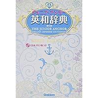 ジュニア・アンカー英和辞典 第6版 ガールズエディション CDつき (中学生向辞典)