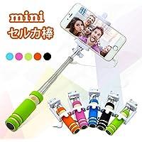 新型ミニセルカ棒 mini自撮り棒 有線セルフィースティック iphone対応 (ブルー) [並行輸入品]