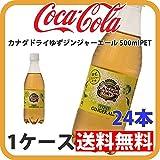 コカコーラ カナダドライ ゆずジンジャーエール 500mlPET×24本