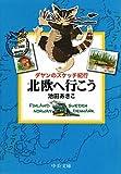 北欧へ行こう―ダヤンのスケッチ紀行 (中公文庫)