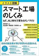 イラスト図解 スマート工場のしくみ IoT、AI、RPAで変わるモノづくり