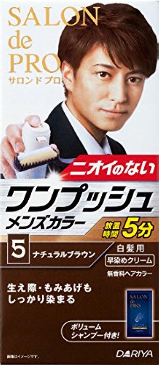 ジェスチャー燃やすモッキンバードサロン ド プロ ワンプッシュメンズカラー (白髪用) 5 <ナチュラルブラウン>