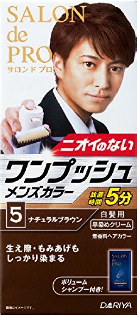 繁栄する世界血色の良いサロン ド プロ ワンプッシュメンズカラー (白髪用) 5 <ナチュラルブラウン>
