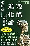 残酷な進化論: なぜ私たちは「不完全」なのか (NHK出版新書) 画像