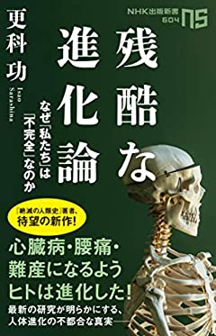 残酷な進化論: なぜ私たちは「不完全」なのか (NHK出版新書 604)