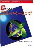 CによるCGレイトレーシング (Information & computing (54))