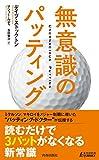 無意識のパッティング (青春新書プレイブックス) (¥ 1,080)