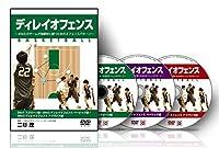 バスケットボール 教材 DVD ディレイオフェンス~あなたのチームが強豪校に勝つためのオフェンスパターン~