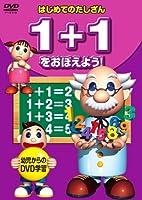 1+1 をおぼえよう ! KID-1504 [DVD]
