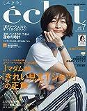 eclat(エクラ) 2019年 07 月号 [雑誌]