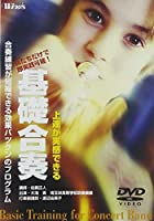 ウインズ「基礎合奏」 [DVD]