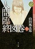 人間臨終図巻 上  山田風太郎ベストコレクション (角川文庫)