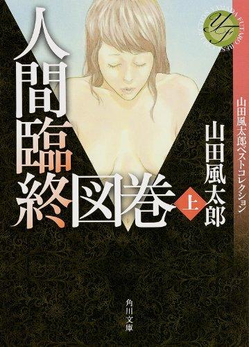 人間臨終図巻 上  山田風太郎ベストコレクション / 山田 風太郎