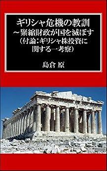 [島倉 原]のギリシャ危機の教訓~緊縮財政が国を滅ぼす(付論:ギリシャ株投資に関する一考察)