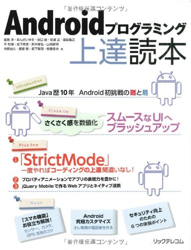 Androidプログラミング上達読本の詳細を見る