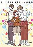 ケーキ王子の名推理3 (新潮文庫nex)