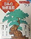NHK日本の伝統芸能 日本舞踊/歌舞伎/長唄/能・狂言/ 鑑賞入門
