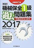技能検定機械保全1級過去問題集〈2017〉