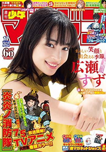[雑誌] 週刊少年マガジン 2019年17号 [Weekly Shonen Magazine 2019-17]