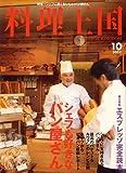 料理王国 2007年 10月号 [雑誌] 画像