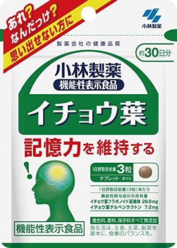 小林製薬 イチョウ葉 約30日分 90粒 [機能性表示食品]
