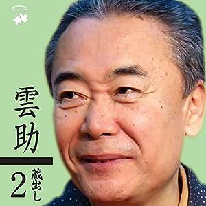 五街道雲助 蔵出し2(2枚組CD/キントトレコード)