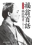 福翁百話 現代語訳 (角川ソフィア文庫)