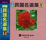 沖縄民謡名選集(1)