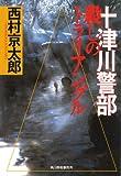 十津川警部 殺しのトライアングル (ハルキ文庫)